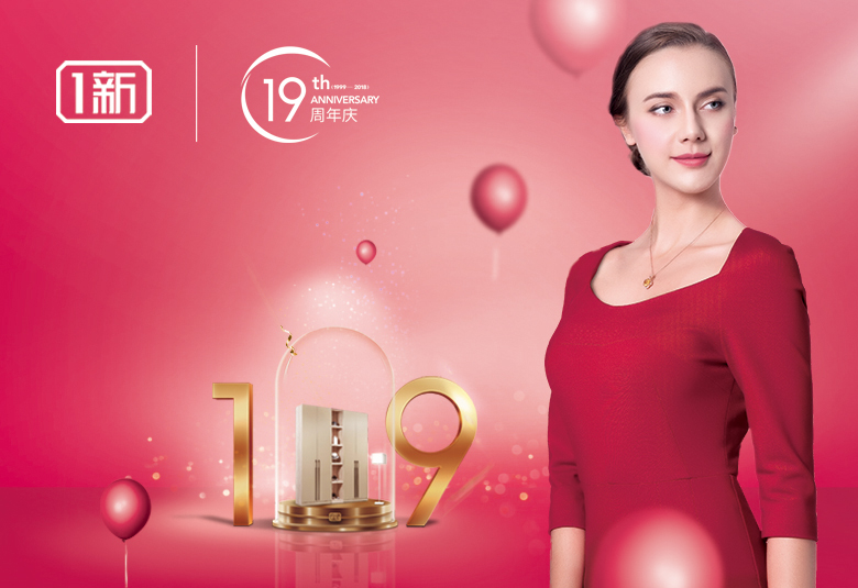 <b>1新19周年庆品牌狂欢盛宴</b>
