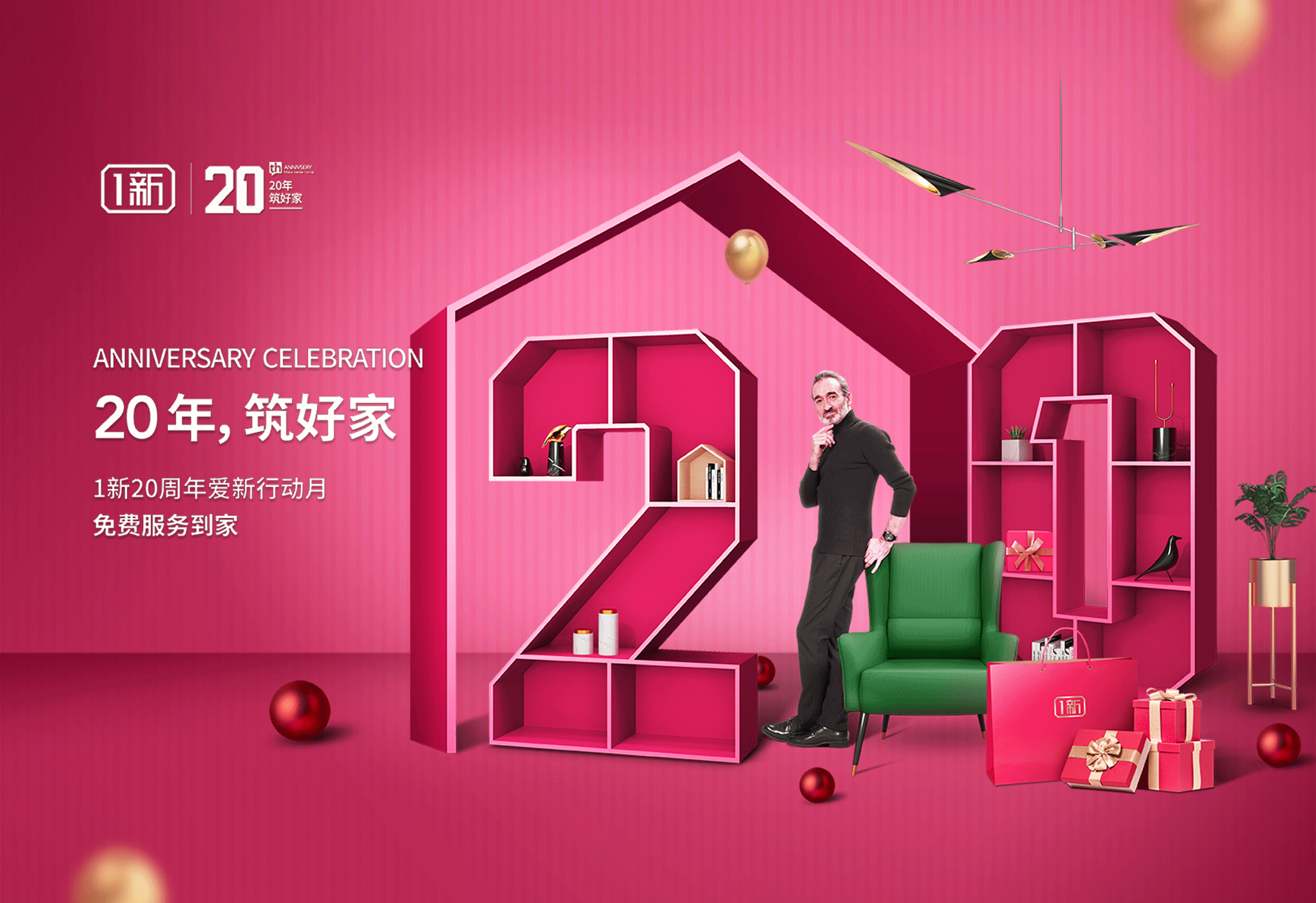 <b>1新20年,用心筑好家</b>